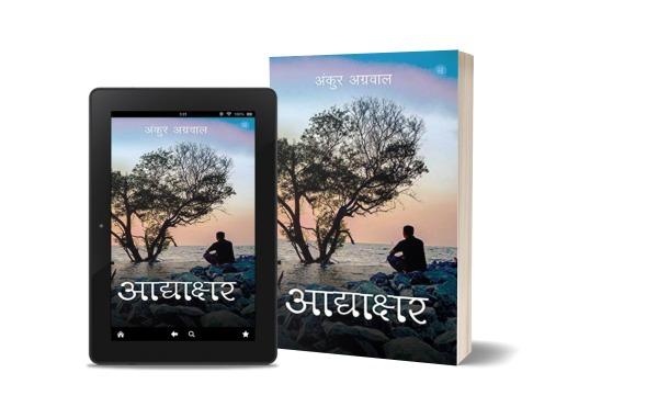 Adyakshar | Ankur Agarwal | Book Review